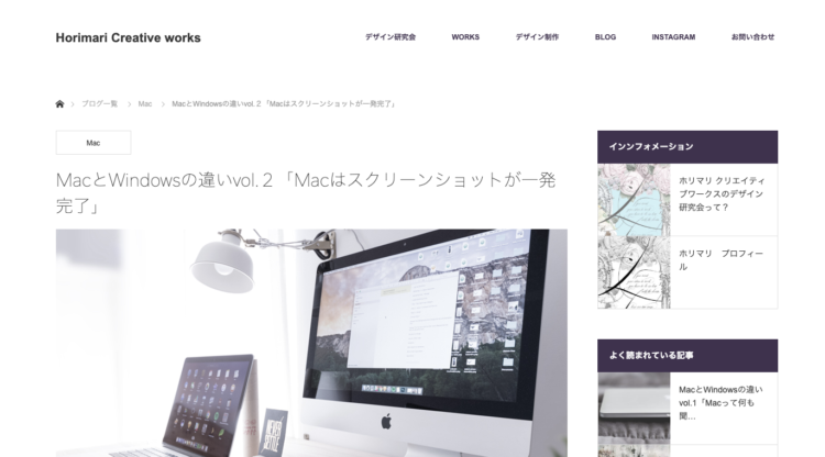 MacとWindowsの違いvol.2「Macはスクリーンショットが一発完了」