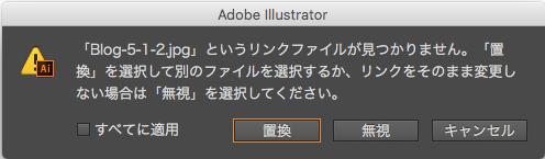 ホリマリイラレ使い方イラストレーターを開くと「○○というリンクファイルが見つかりません」というエラーが出る