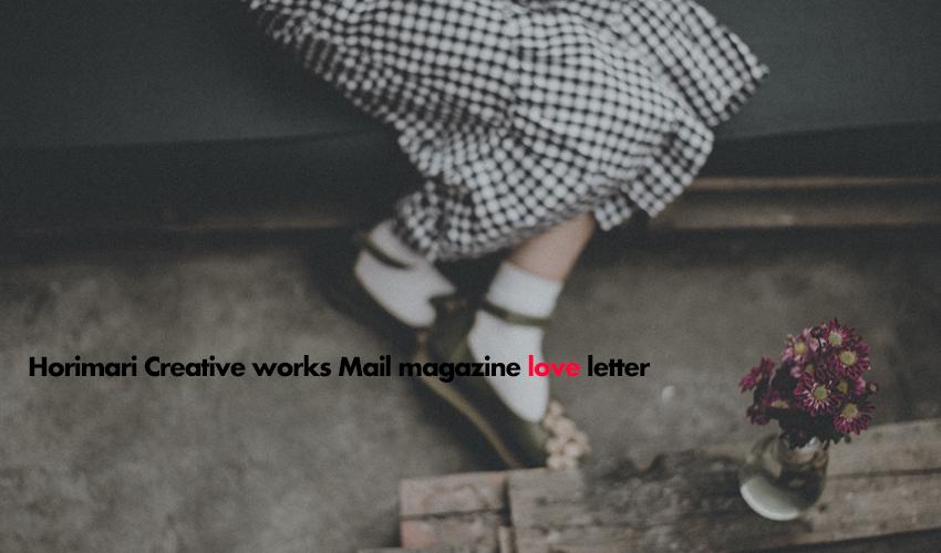 メルマガは求めてくれる人にだけ贈るホリマリからのラブレター