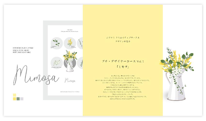 プチ・デザイナーコース第1回目「ピッチャー&ミモザ」