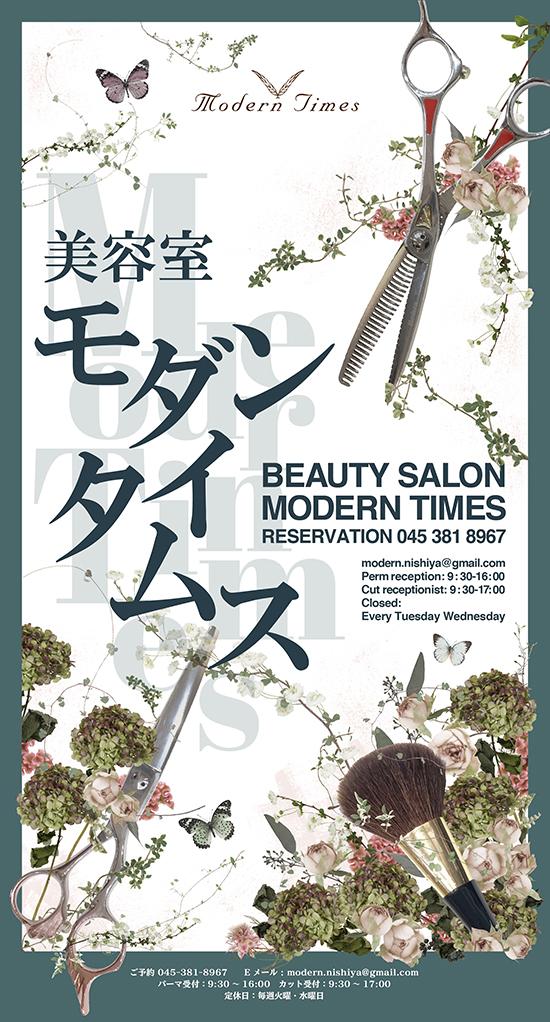ホリマリ クリエイティブワークス/美容室店舗壁面用ポスター