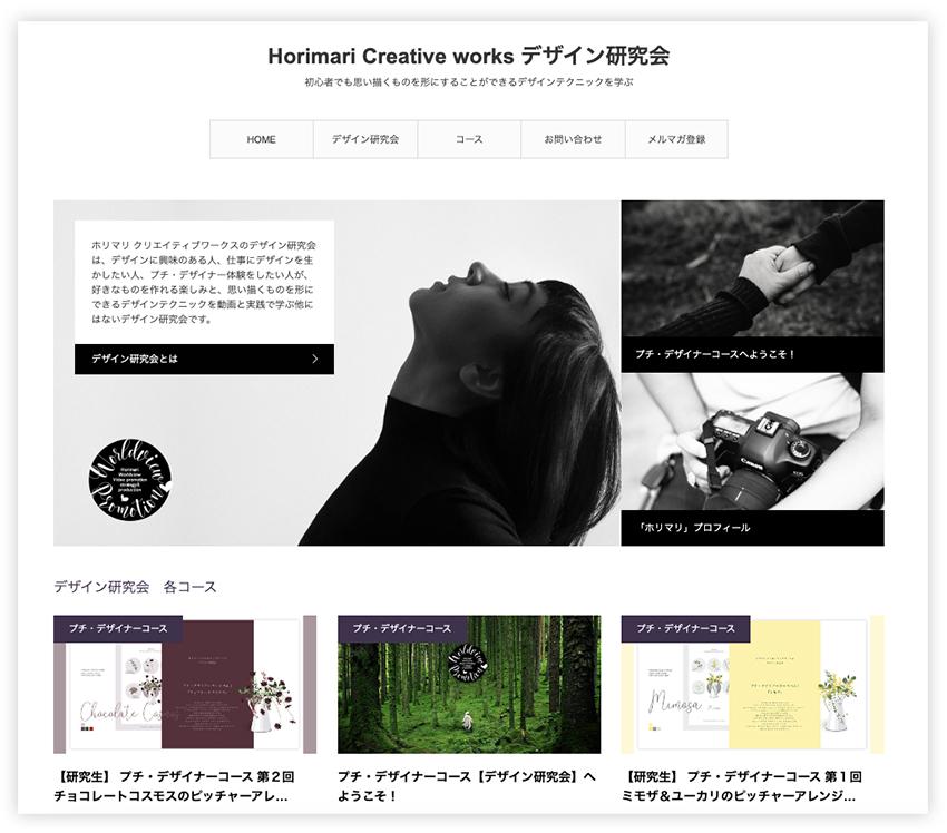 ホリマリクリエイティブワークス-プチデザイナーコース専用サイト