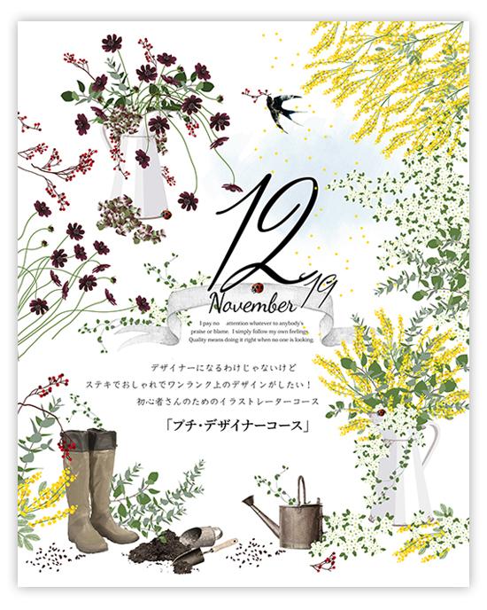 ホリマリ プチデザイナーコースイラストレーターでお花を描く。